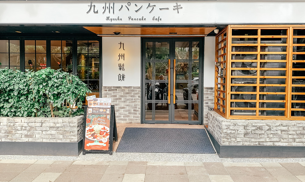 Kyushu Pancake Cafe l Taipei Cafe l A Style Alike (19).jpg