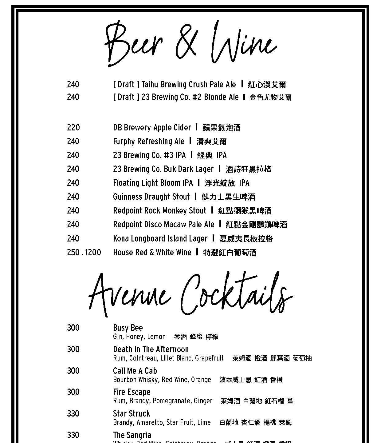 AVENUE Taipei MENU