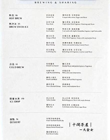 Shi Jian Tea 十間茶屋 Taipei