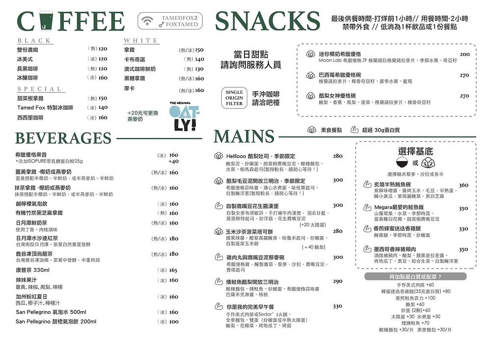Tamed Fox l Taipei Cafe l Taipei Eats l Taipei Brunch l A Style Alike