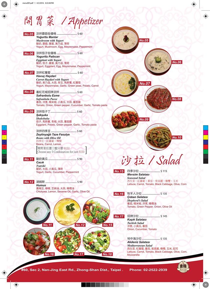 Safranbolu Turkish Restaurant 蕃紅花城土耳其餐廳