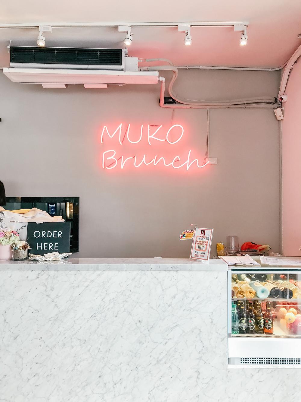 MukoBrunch | Taipei | Food | A Style Alike