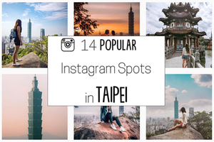 14 Popular Instagram Spots in Taipei | Travel | A Style Alike