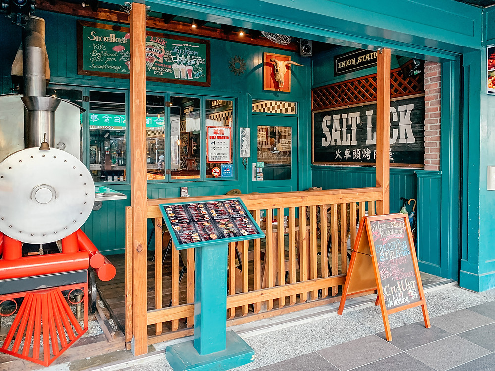 Salt Lick 火車頭 道地美式烤肉屋 | Hualien Restaurant | A Style Alike