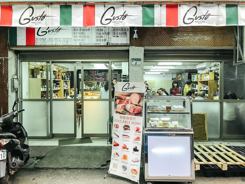 Gusto Market of Taste 好食多有限公司 | A Style Alike