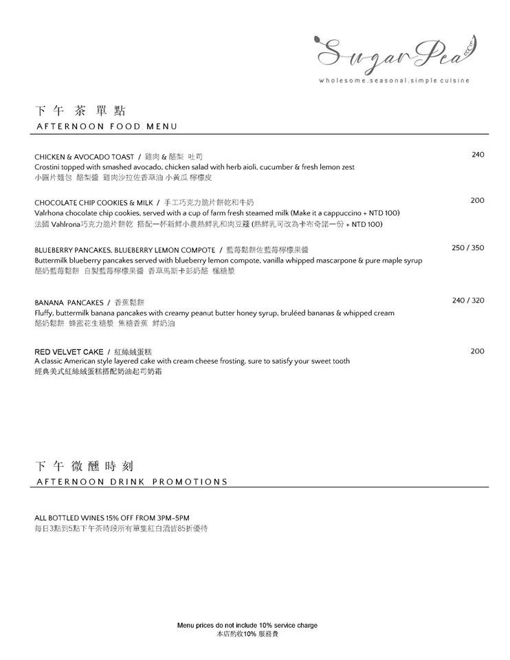 Sugar Pea Taipei l Brunch l Cafe l A Sty
