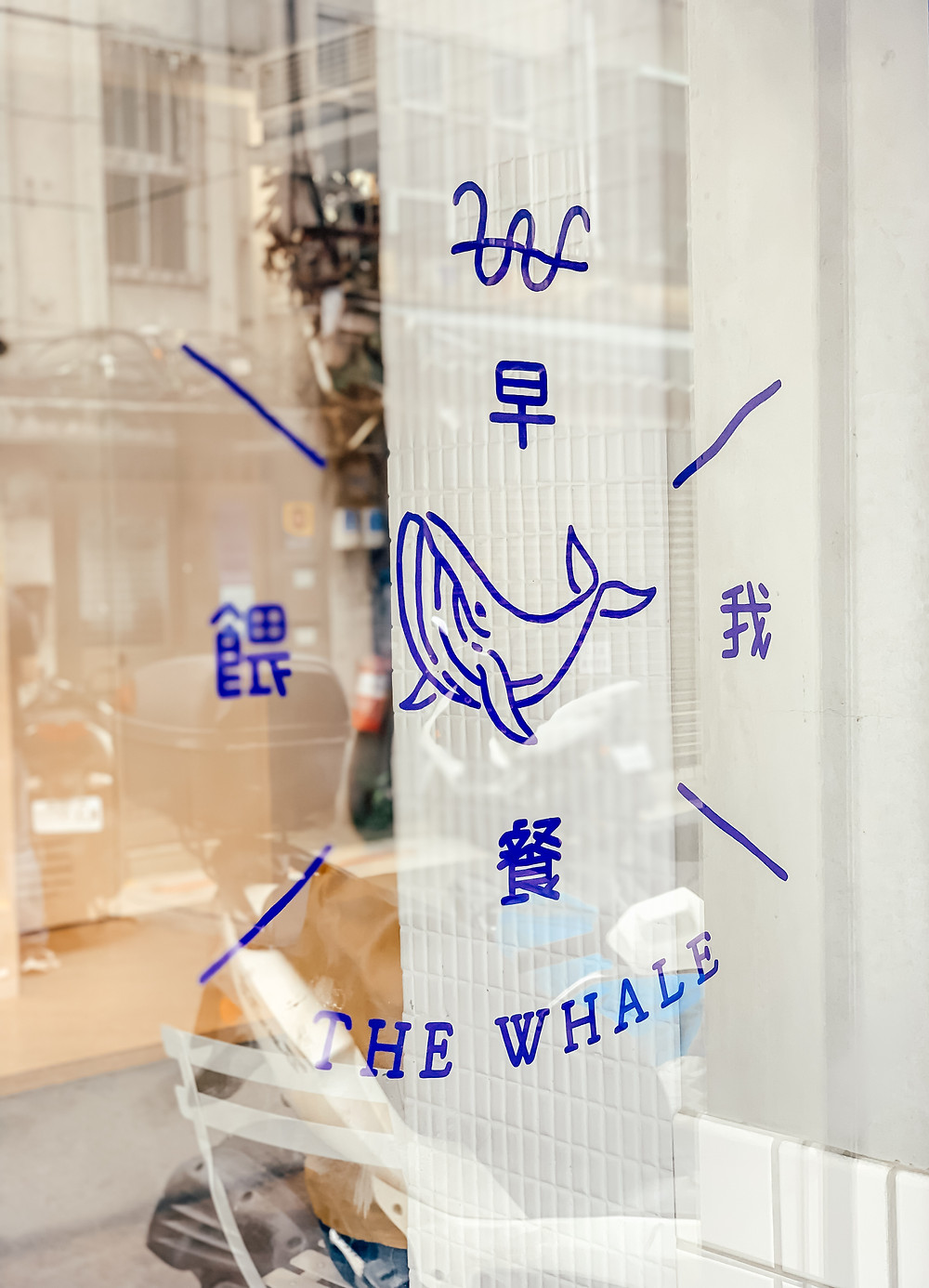 The Whale l Taipei Cafe l Taipei Eats l Taipei Breakfast