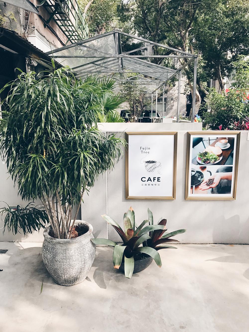 Fujin Tree Cafe 富錦樹咖啡 敦化店