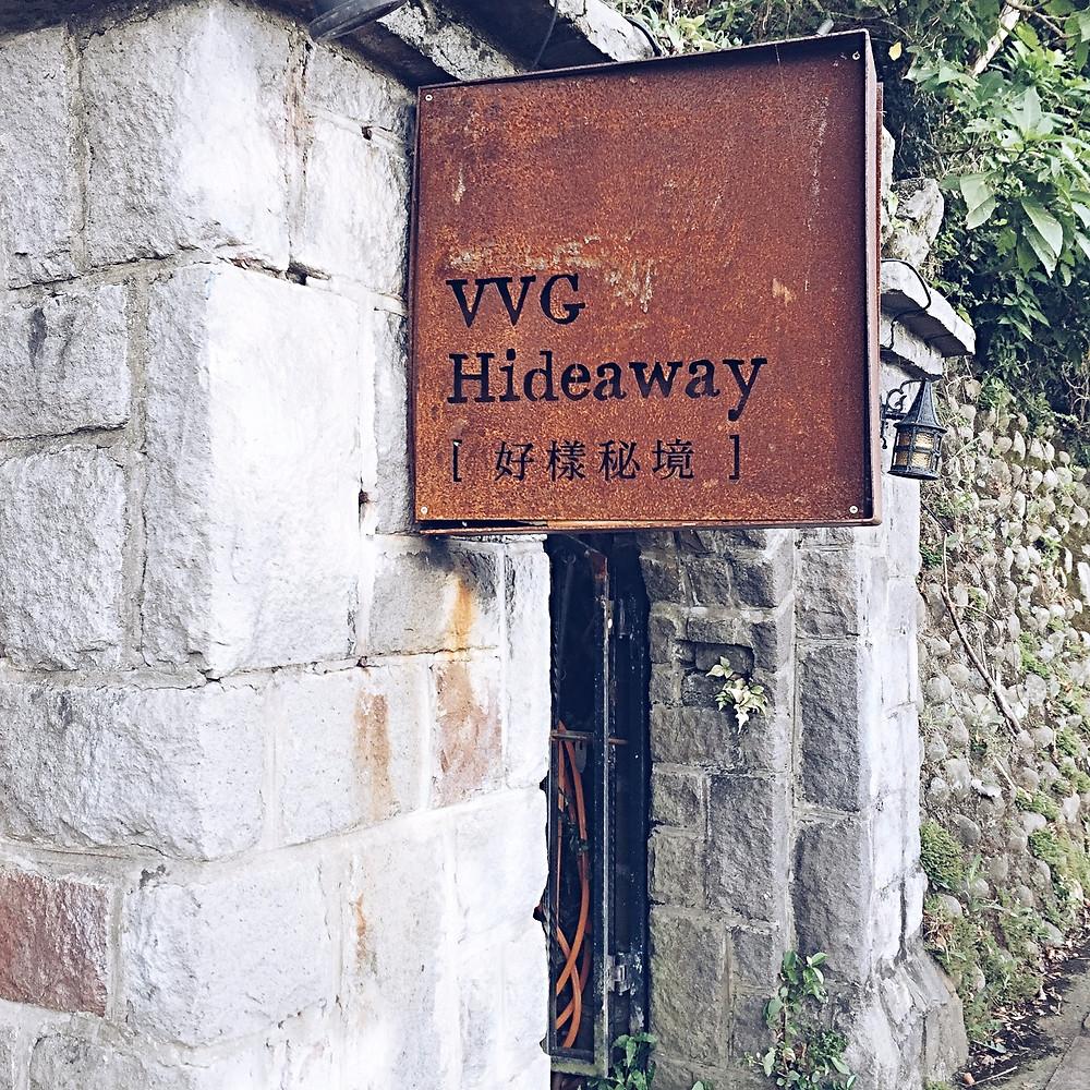 VVG Hideaway 好樣秘境