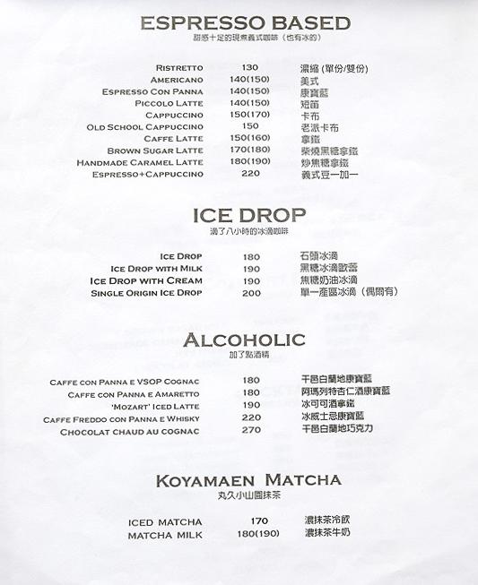 Stone Espresso Bar l Taipei Coffee Shop