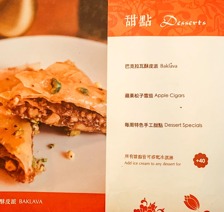 Taipei Restaurants l Sababa Pita Bar l A