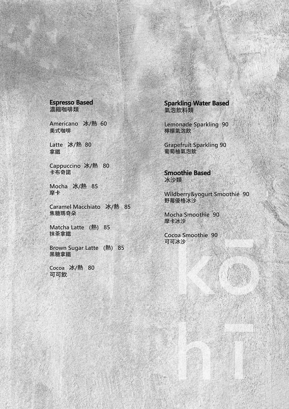 Kōhī Bar | Taipei Cafe | A Style Alike