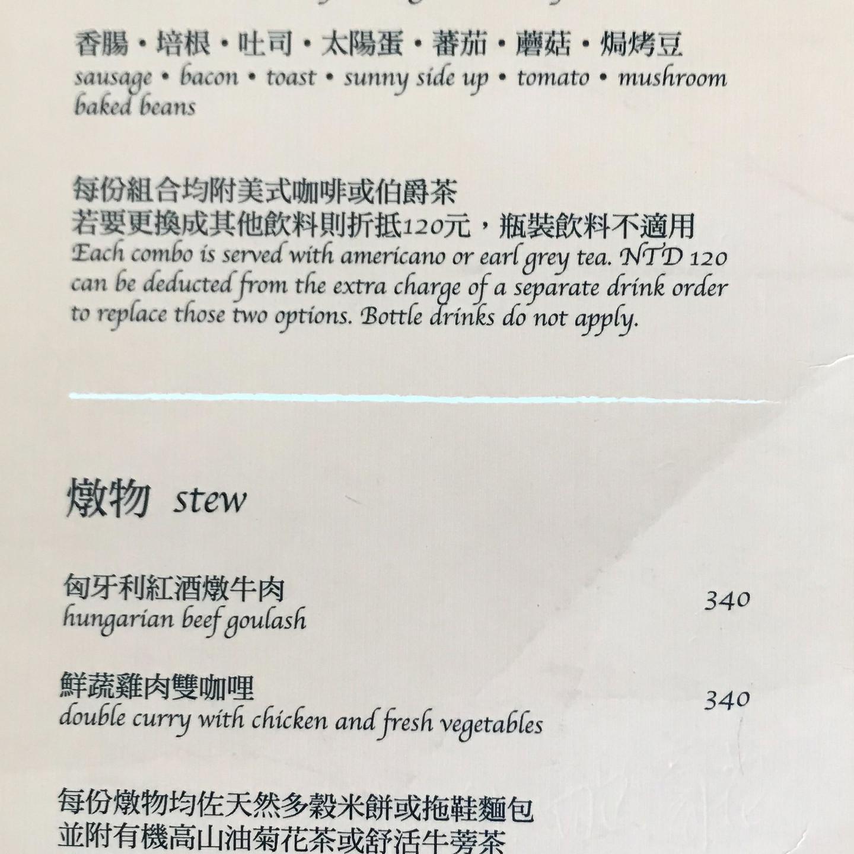 Who's Cafe Taipei MENU