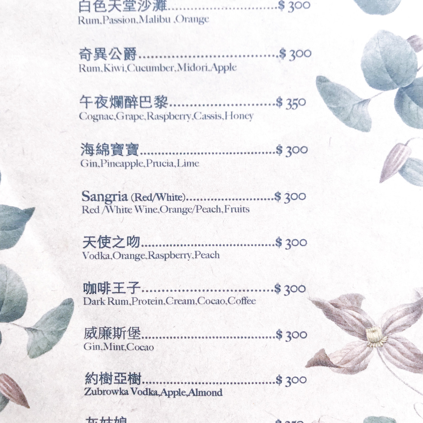Drunk Cafe MENU