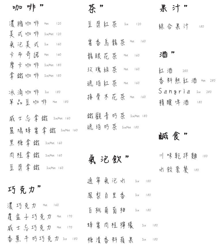 Aruchuu MENU (Chinese)
