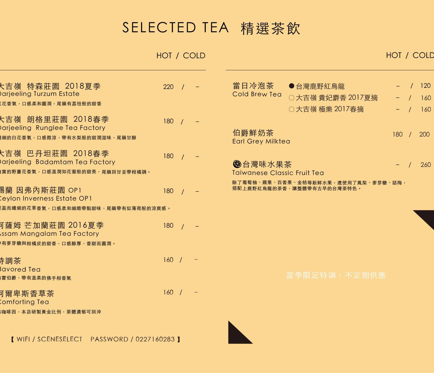 光景Scene Select Taipei Menu