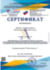 Сертификат-СВ №11581-29.03.2020 (pdf.io)