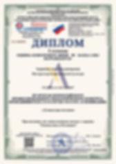 Диплом-ЕА №28393-29.03.2020.jpg