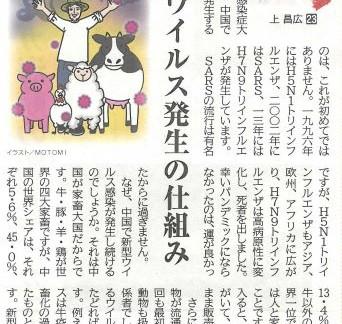 東京新聞【暮らすめいと】