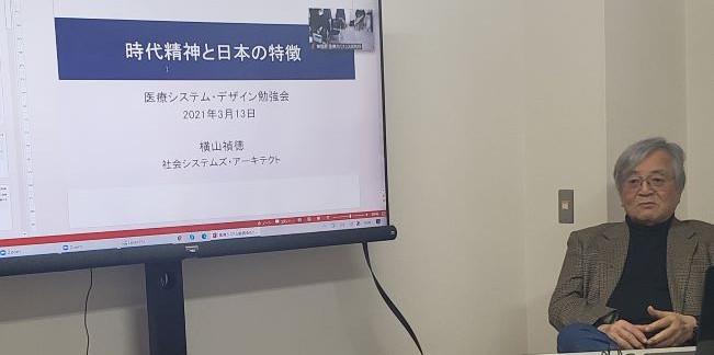 横山禎徳先生 勉強会