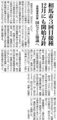 朝日新聞(福島)