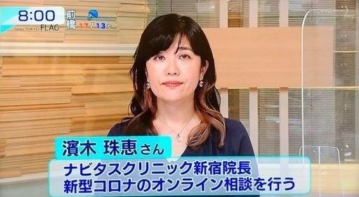 news TOKYO FLAG