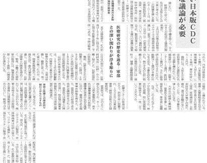 大阪保険医新聞
