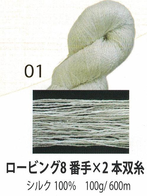 01 ロービング8番手×2本双糸