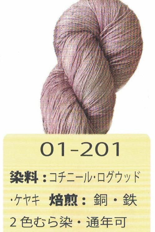 2色むら染 201 コチニール・ログウッド・ケヤキ