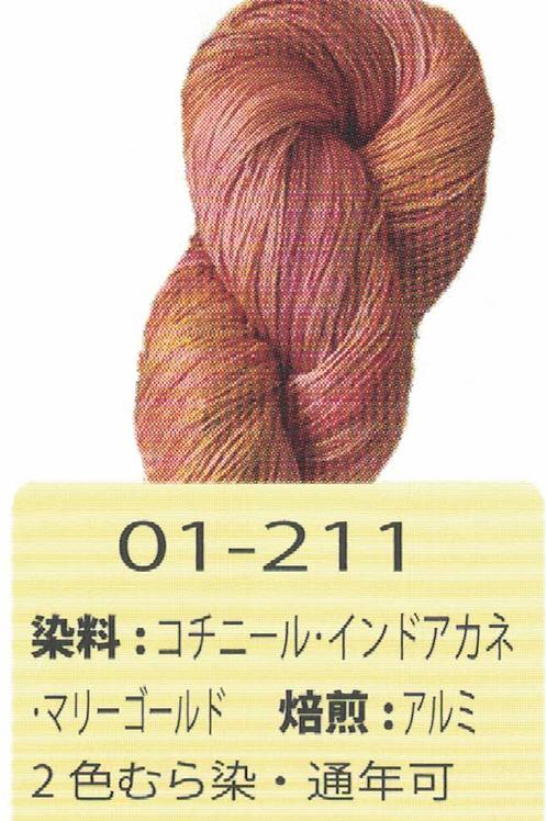 2色むら染 211 コチニール・インドアカネ・マリーゴールド