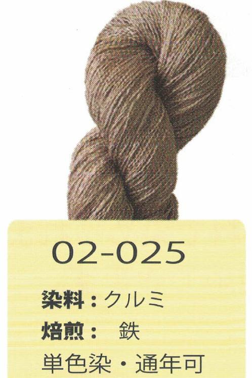 単色染 025 クルミ