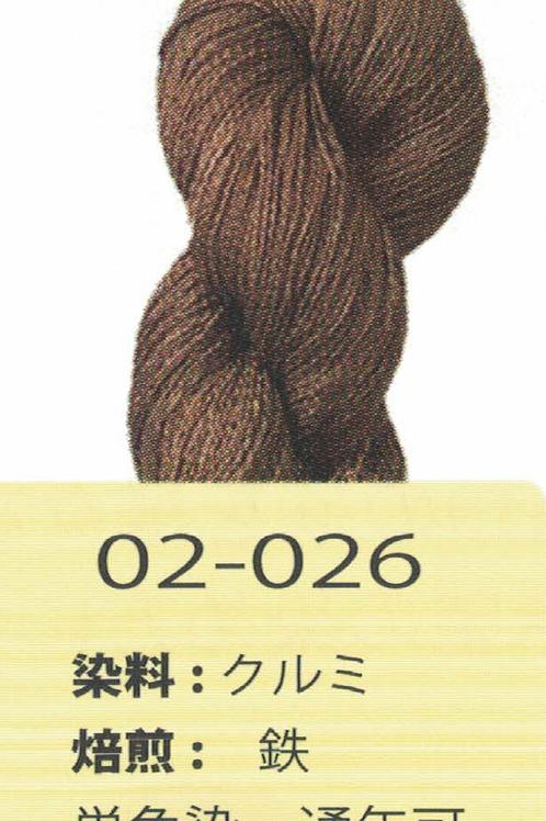 単色染 026 クルミ