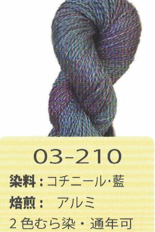 2色むら染 210 コチニール・藍