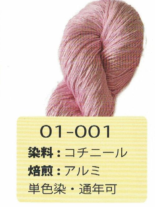 単色染 001 コチニール