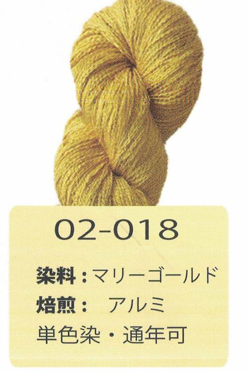 単色染 018 マリーゴールド