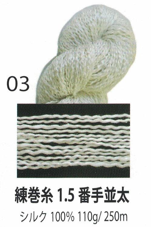 03 練巻糸1.5番手 並太