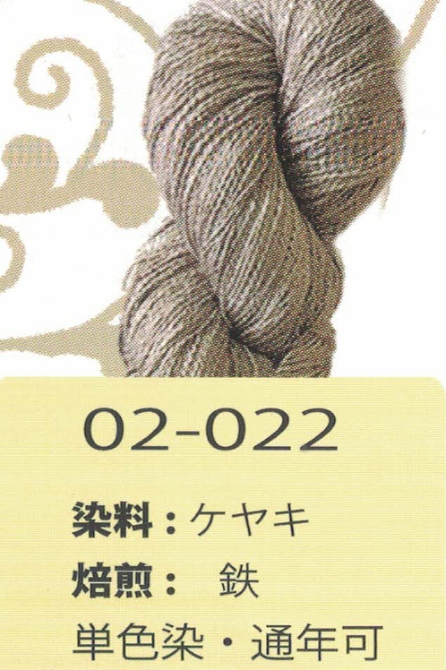 単色染 022 ケヤキ
