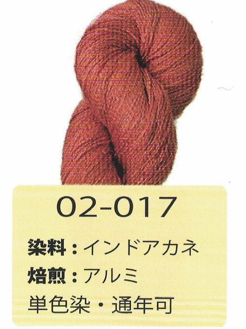 単色染 017 インドアカネ