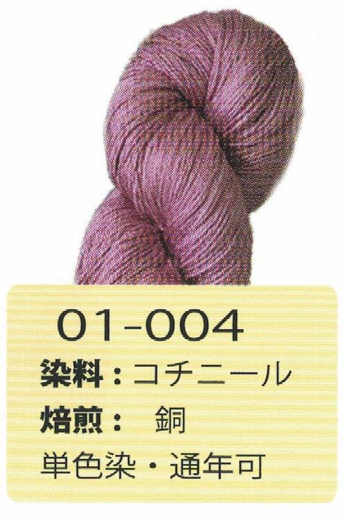 単色染 004 コチニール