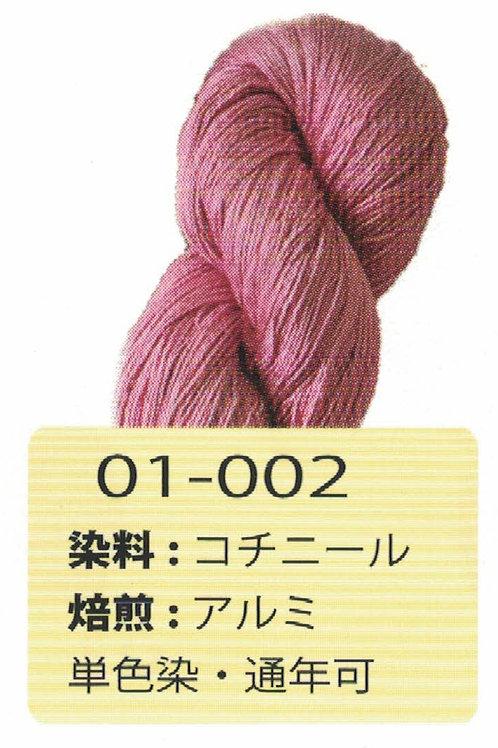 単色染 002 コチニール