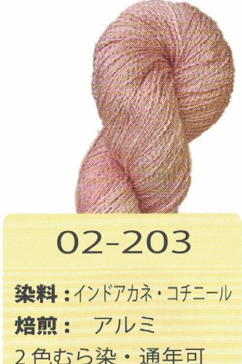 2色むら染 203 インドアカネ・コチニール