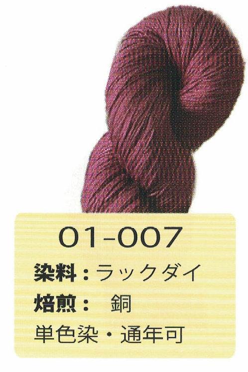 単色染 007 ラックダイ
