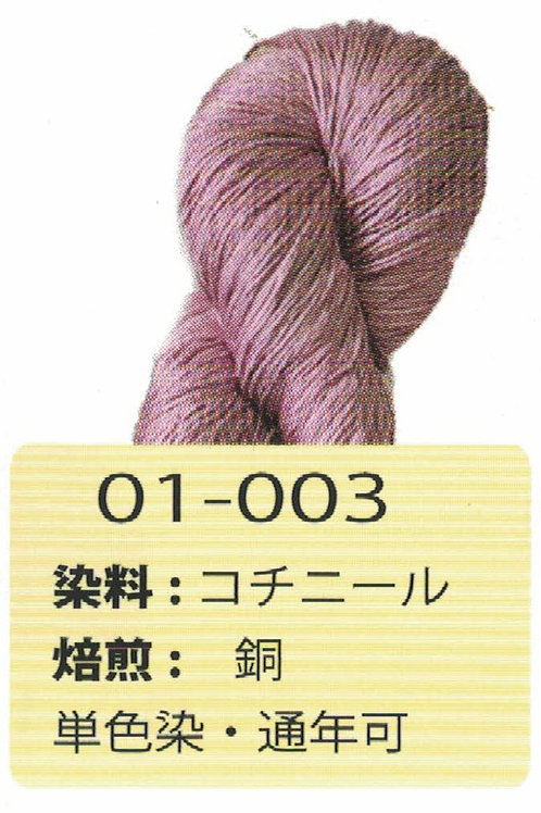単色染 003 コチニール
