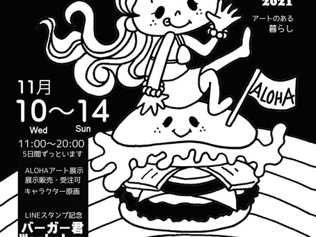 ★ALOHA展Vol6~マキ先生のアロハアート原画展示会