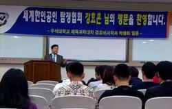 우석대학 초청 특강