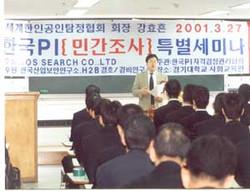 경기대학의 민간조사학 특강