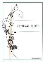 ▲ピアノ作品集表紙1巻上(2020)全表示.jpg