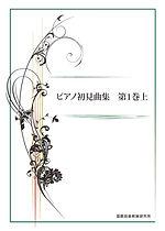 ▲ピアノ初見曲集表紙1巻上(2020)全表示.jpg
