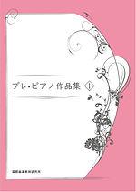 プレピアノ科教材表紙_ページ_1.jpg