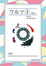 ◆ワルツ1ブランク表紙※ロゴ差し替え.jpg